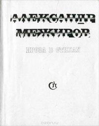 Александр Межиров. Проза в стихах
