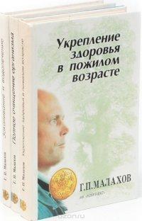 """Г. П. Малахов. Серия В гармонии с собой"""" (комплект из 3 книг)"""