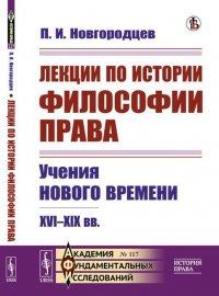 Лекции по истории философии права. Учения Нового времени. XVI-XIX вв. № 117