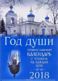 Год души. Православный календарь 2018
