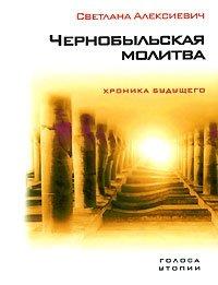 Чернобыльская молитва. Хроника будущего, Светлана Алексиевич