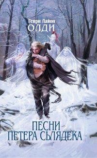Песни Петера Сьлядека, Генри Лайон Олди
