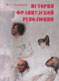 История французской революции