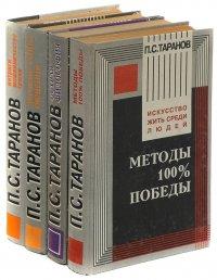 П. С. Таранов (комплект из 4 книг)