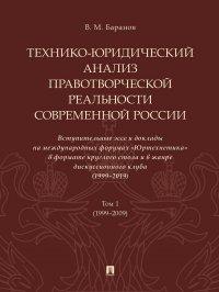 Технико-юридический анализ правотворческой реальности современной России.Вступительные эссе и доклады на международных форумах «Юртехнетика» в форумах «Юртехнетика» в формате круглого стола и