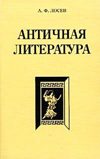 Античная литература. Учебник для высшей школы