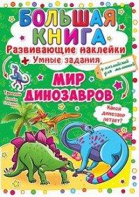 Мир динозавров. Большая книга. Развивающие наклейки. Умные задания