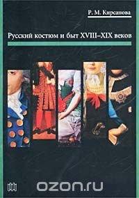 Русский костюм и быт XVIII - XIX веков