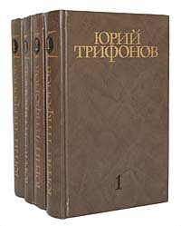 Юрий Трифонов. Собрание сочинений в 4 томах (комплект из 4 книг)