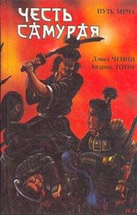 Честь самурая. Путь меча