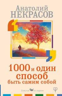 1000 & 1 способ быть самим собой
