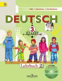 Deutsch 3: Lehrbuch / Немецкий язык. 3 класс. Учебник в 2 частях (комплект из 2 книг + CD)