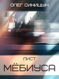 Лист Мебиуса, Олег Синицын