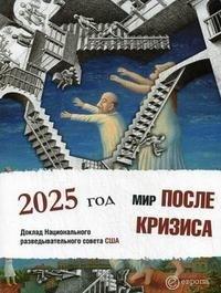 Мир после кризиса. 2025 год. Доклад Национального разведывательного совета США