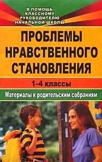 Проблемы нравственного становления: Материалы для родительских собраний: 1-4 классы
