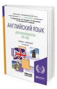 Английский язык для экономистов (B1-B2). Учебник и практикум для академического бакалавриата
