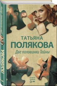 Две половинки Тайны, Татьяна Викторовна Полякова