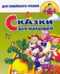 Сказки для малышей. Стихи для малышей. Комплект 2 книги, Пушкин А. Мамин-Сибиряк Д.Даль В.