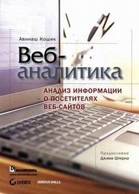 Веб-аналитика. Анализ информации о посетителях веб-сайтов (+ CD-ROM)
