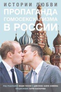Истории любви: пропаганда гомосексуализма в России