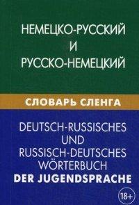 Русско-немецкий переводчик с транскрипцией