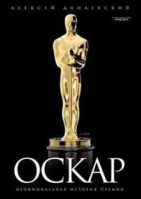 Оскар: Неофициальная история премии