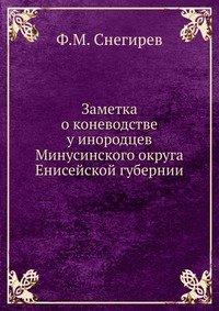 Заметка о коневодстве у инородцев Минусинского округа Енисейской губернии