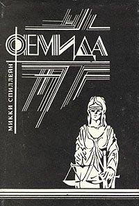 Фемида. В шести томах. Том 2
