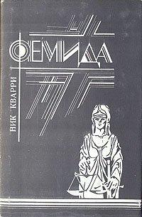 Фемида. В шести томах. Том 6