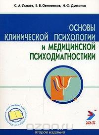 Основы клинической психологии и медицинской психодиагностики