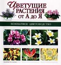 Цветущие растения от А до Я