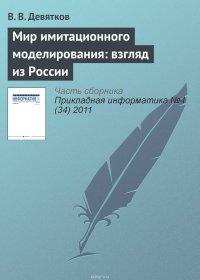 Мир имитационного моделирования: взгляд из России