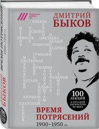Время потрясений. 1900-1950 гг, Л. Быков Д.Л.