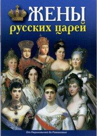 Жены русских царей. От Рюриковичей до Романовых