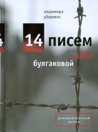 14 писем Елене Сергеевне Булгаковой