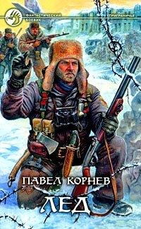 Лед, Павел Корнев