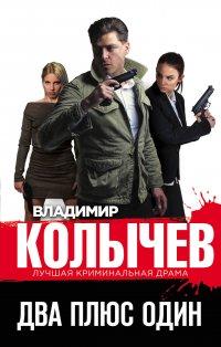 Два плюс один, Владимир Колычев