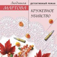 Кружевное убийство, Людмила Мартова