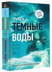 Темные воды - Р. Брындза Р.