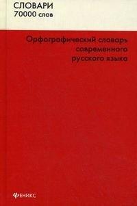Орфографический словарь современного русского языка. 70000 слов