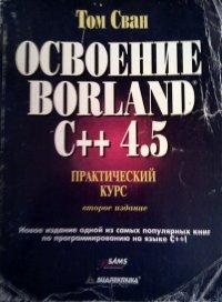 Освоение Borland C++ 4.5. Практический курс