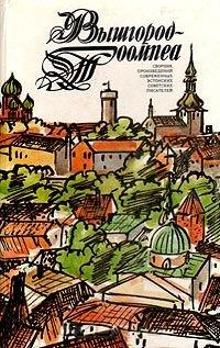 Вышгород-Тоомпеа. Сборник произведений современных эстонских писателей