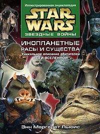 Звездные войны. Инопланетные расы и существа. Уникальное описание обитателей всей Вселенной