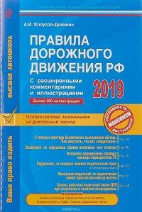 Правила дорожного движения РФ с расширенными комментариями и иллюстрациями 2019 год