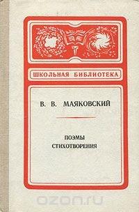 В. В. Маяковский. Поэмы. Стихотворения