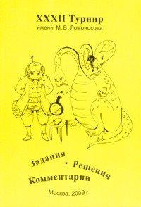 32-й Турнир им. М. В. Ломоносова 27 сентября 2009 года. Задания. Решения. Комментарии