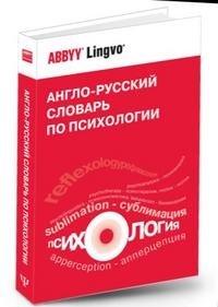 Англо-русский словарь по психологии / English-Russian Dictionary of Psychology