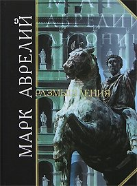 Марк Аврелий. Размышления