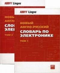 Новый англо-русский словарь по электронике / New English-Russian Dictionary of Electronics (комплект из 2 книг)
