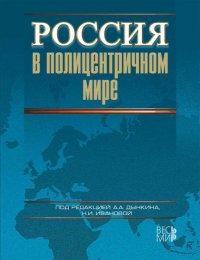 Россия в полицентричном мире